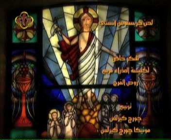 الحان القيامة